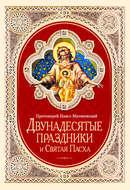 Двунадесятые праздники и Святая Пасха
