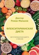 Флекситарианская диета. Вегетарианская диета смясом