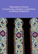 О синагогах, раввине иеврейском кладбище Бобруйска