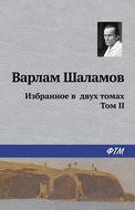 Избранное в двух томах. Том II