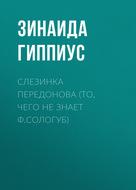 Слезинка Передонова (То, чего не знает Ф.Сологуб)