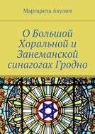 ОБольшой Хоральной и Занеманской синагогах Гродно