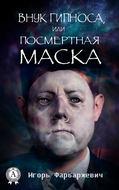 Внук Гипноса, или Посмертная маска