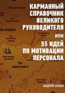 Карманный справочник Великого руководителя, или 55 идей по мотивации персонала