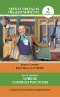 Лучшие смешные рассказы \/ Best Funny Stories