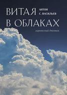 Витая в облаках. Лирический дневник
