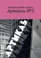 Артикль.№5 (37)
