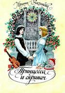 Принцесса и скрипач
