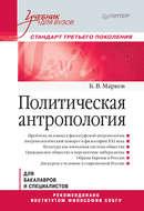 Политическая антропология. Учебник для вузов