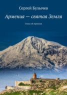 Армения– святая Земля. Стихи обАрмении