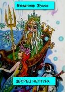 Дворец Нептуна. Стихи