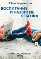 Воспитание и развитие ребенка. Психоаналитический взгляд
