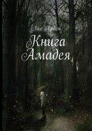 Книга Амадея