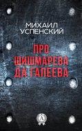 Про Шишмарёва да Гапеева
