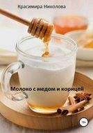 Молоко с медом и корицей