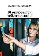 10 ошибок при собеседовании