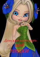 Детский календарь 2018. Няшки