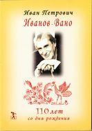 Иван Петрович Иванов-Вано. 110 лет со дня рождения
