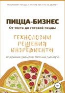 Пицца-бизнес. Технологии, решения, ингредиенты