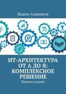 ИТ-архитектура отАдоЯ: Комплексное решение. Первое издание