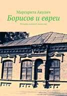 Борисов иевреи. История, холокост, наши дни