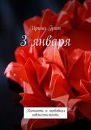 3 Января. Личность и любовная совместимость