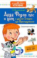 Дядя Фёдор, пёс и кот и другие истории про Простоквашино