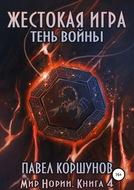 Жестокая игра. Книга 4. Тень войны