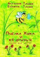 Пчёлка Жужа и её друзья. Сказки для детей