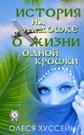 «История на ладошке о жизни одной крошки»