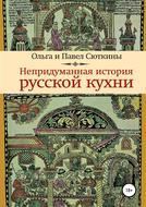 Непридуманная история русской кухни