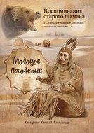 Воспоминания старого шамана. Молодое поколение