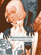 «Франкенштейн» и другие страшные истории (сборник)
