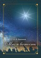 Миг и вечность. История одной жизни и наблюдения за жизнью всего человечества. Том 1. Часть 1. Крупицы прошлого. Часть 2. В плавильном котле Америки