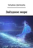 Звёздноеморе