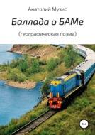 Баллада о БАМе (географическая поэма)