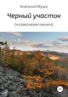 Черный участок (из рассказов геолога)