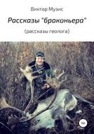Рассказы «браконьера» (рассказы геолога)