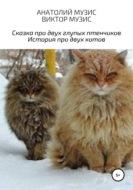 Сказка про двух глупых птенчиков и история про двух котов