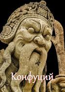 Конфуций. Цитаты и афоризмы