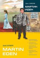 Martin Eden \/ Мартин Иден (в сокращении). Книга для чтения на английском языке