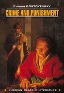 Crime And Punishment \/ Преступление и наказание