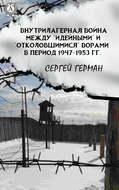 Внутрилагерная война между «идейными» и «отколовшимися» ворами в период 1947-1953 гг.