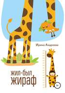 Жил-был жираф