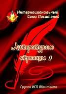 Литературные страницы–9. Группа ИСП ВКонтакте