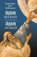 Адам ветхий и Адам Новый
