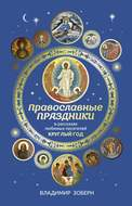 Православные праздники в рассказах любимых писателей