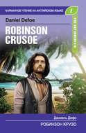Робинзон Крузо \/ Robinson Crusoe