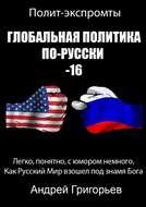 Глобальная политика по-русски–16