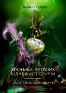 Хроники Древних Малефистериум. Узник Псикамерона